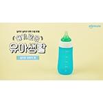 思利满奶瓶组装方法 #1 硅胶奶嘴