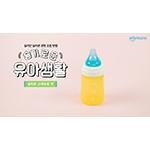 思利满奶瓶组装方法 #2 硅胶鸭嘴